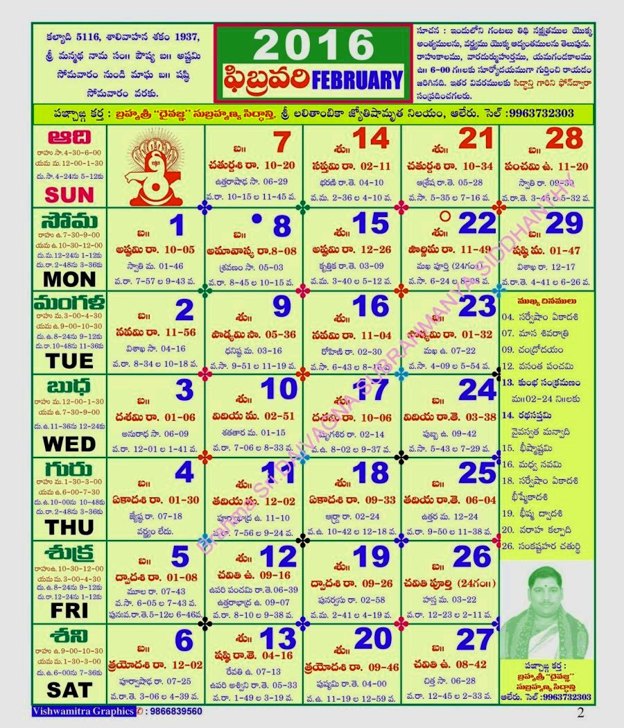 paras, Author at 2018 Calendar printable for Free Download India ...