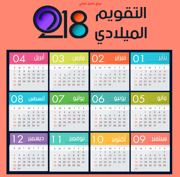 تقويم 2018 (6) | 2018 Calendar printable for Free Download